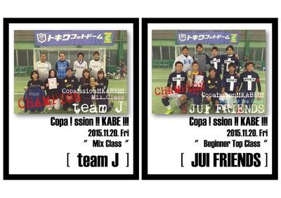 11月別チャンピオン-003.jpg