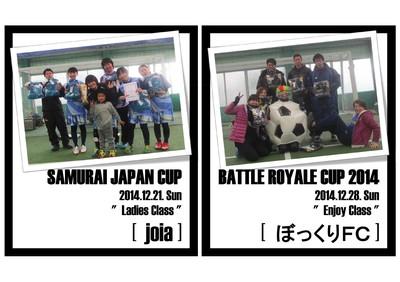 12月チャンピオン-003.jpg